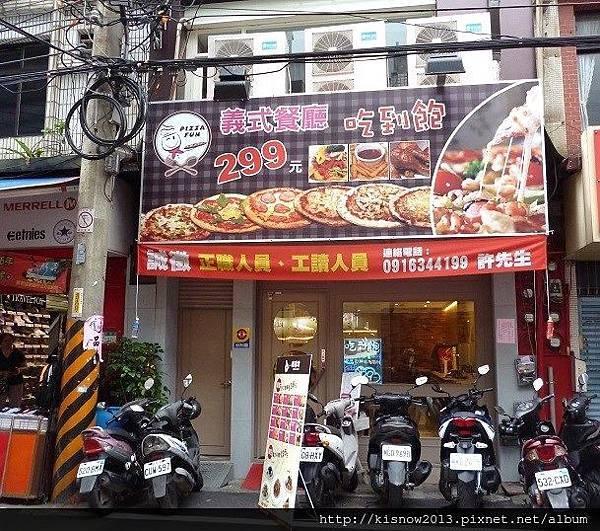 披薩坊1-門面.JPG