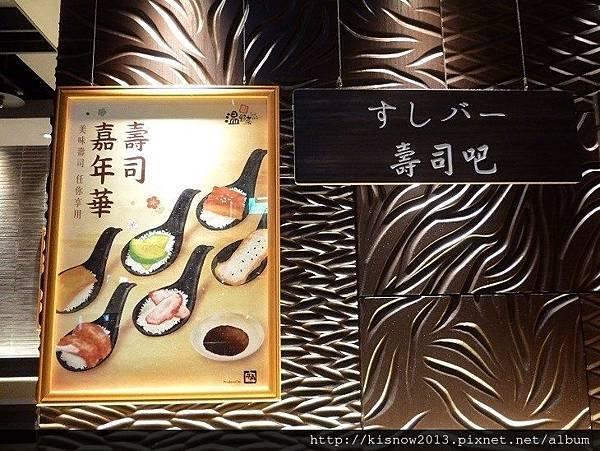 溫野菜13-壽司吧.JPG
