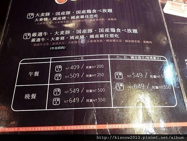 溫野菜32-價格.JPG