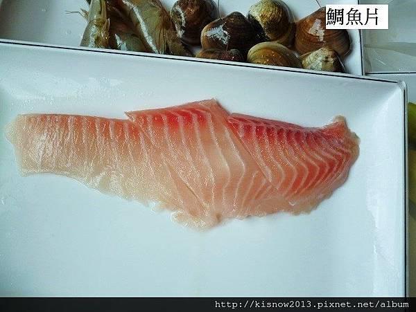 滿堂紅46-鯛魚.JPG