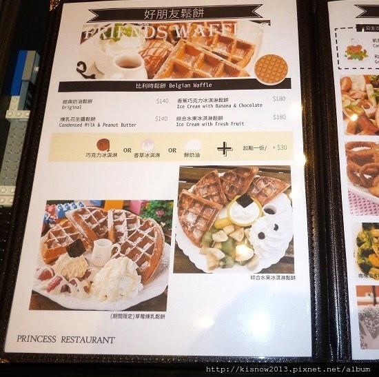 公主樂高54-菜單.JPG