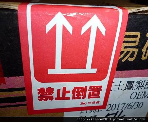 糖村3-紙盒.JPG