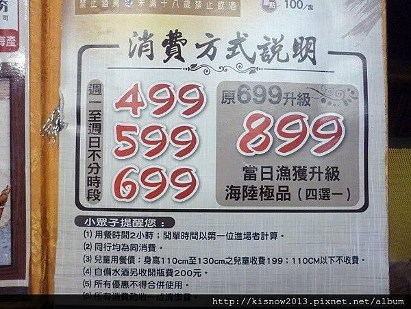 燒肉眾2-消費方式.JPG