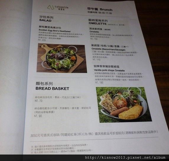 璐露野21-菜單.JPG