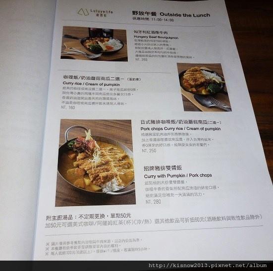 璐露野23-菜單.JPG