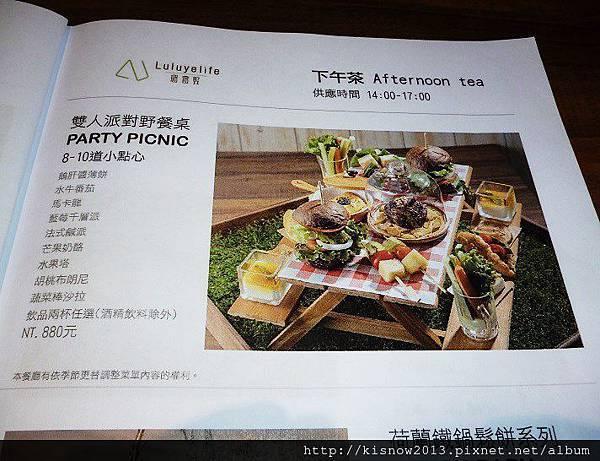 璐露野28-野餐小餐桌下午茶菜單.JPG
