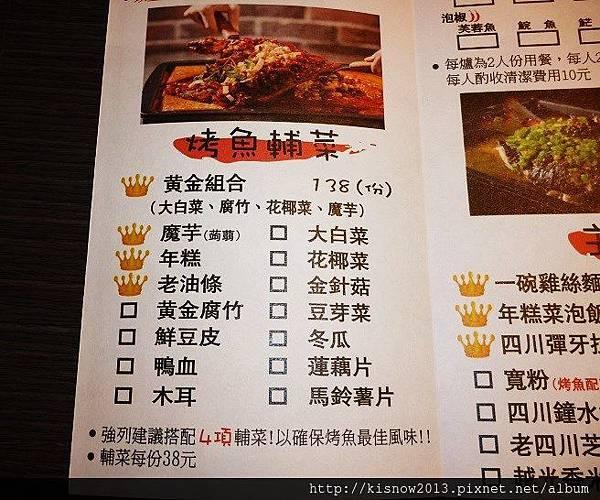 水貨15-菜單.JPG
