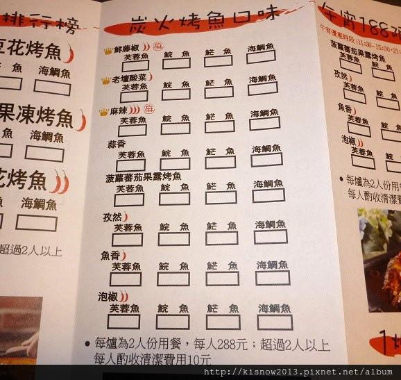水貨16-菜單.JPG