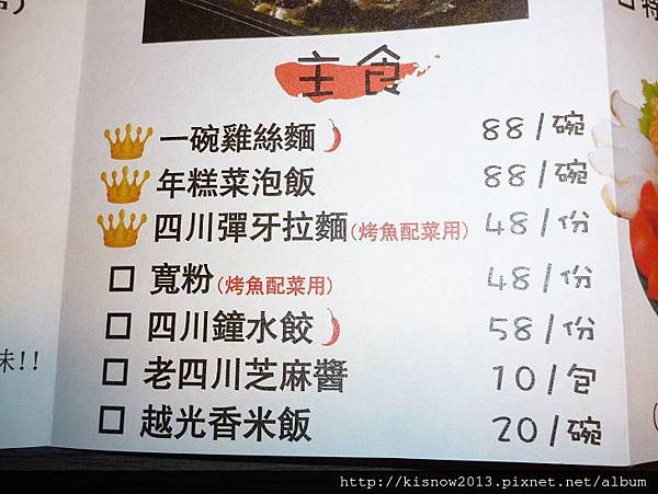 水貨17-菜單主食.JPG