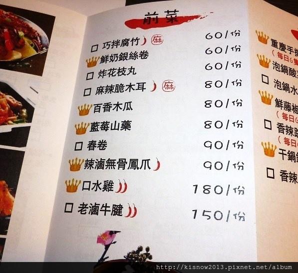 水貨20-前菜.JPG