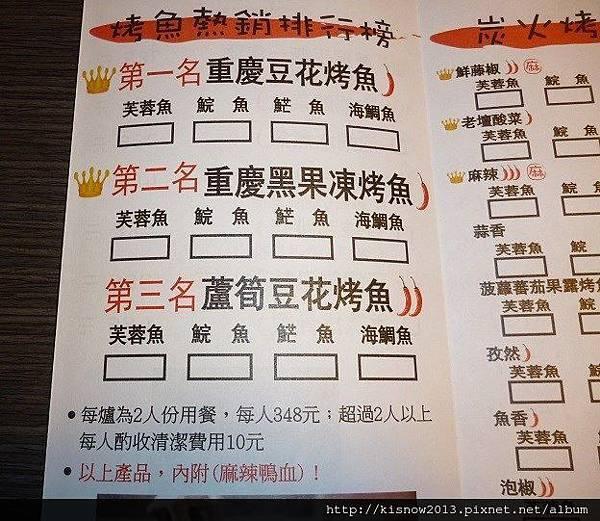 水貨22-烤魚熱銷排行榜.JPG
