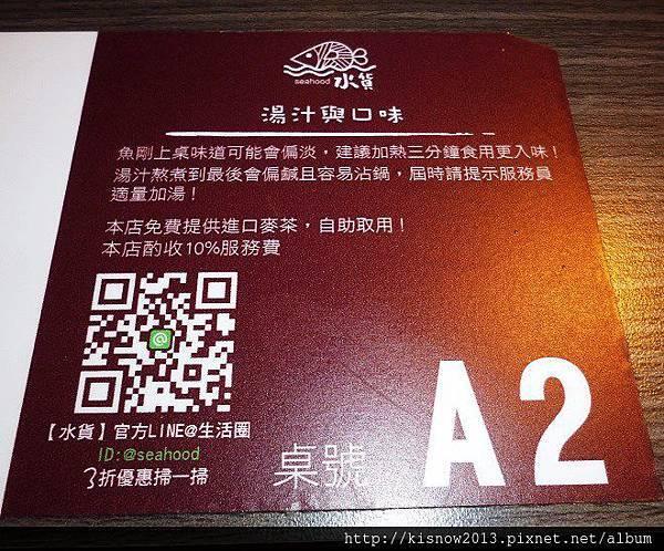 水貨24-烤魚吃法.JPG