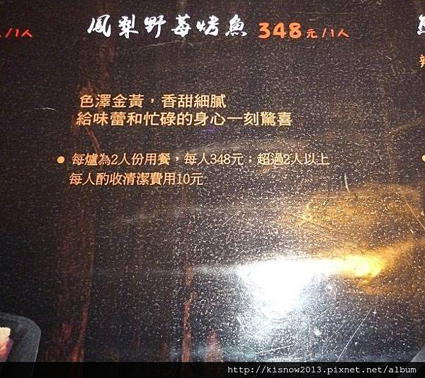 水貨27-菠蘿烤魚.JPG