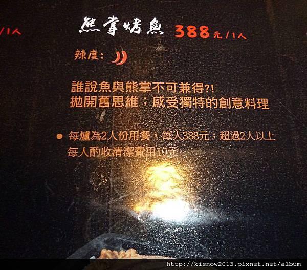 水貨28-熊掌烤魚.JPG