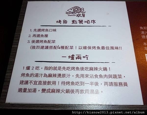 水貨23-烤魚吃法.JPG
