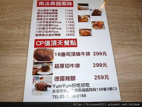 好吃14-菜單.JPG