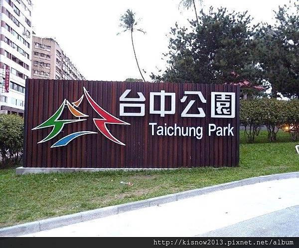 桔子4-台中公園.JPG