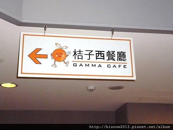 桔子20-西餐廳.JPG