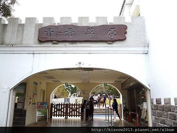 清境2-青青草原入口.JPG