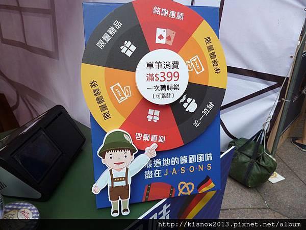 歐風嘉年華46-傑森超市.JPG
