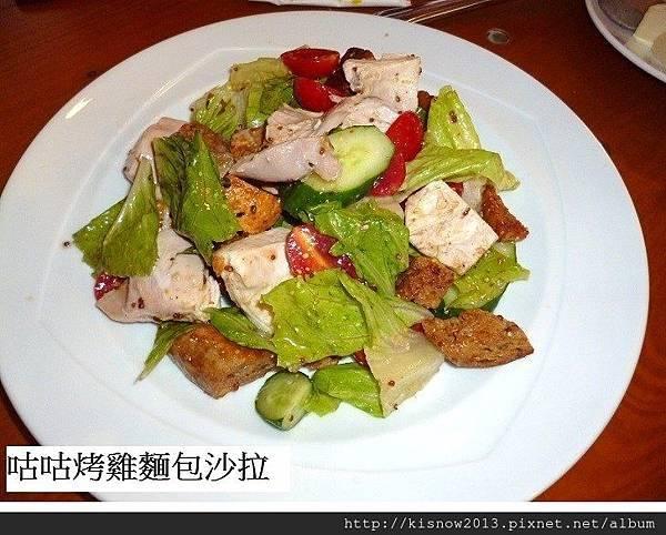 歐風嘉年華86-生菜沙拉.JPG