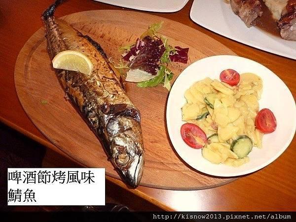 歐風嘉年華96-啤酒節烤風味鯖魚.JPG