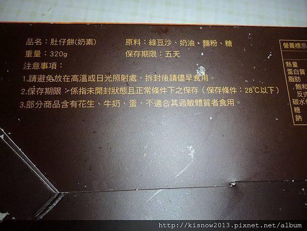 福堂8-禮盒背面.JPG