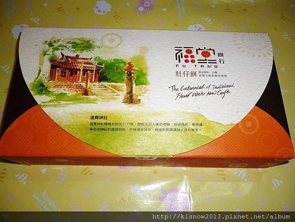 福堂20-禮盒.JPG