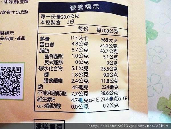 蜂蜜奶油杏仁果7-營養標示.JPG