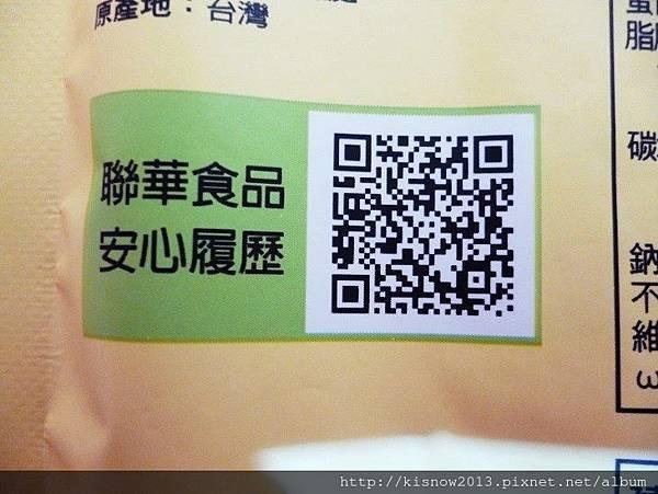 蜂蜜奶油杏仁果8-QRcode.JPG