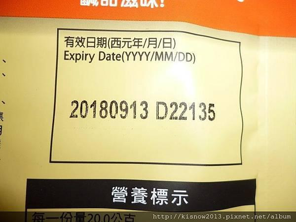 蜂蜜奶油杏仁果8-有效期限.JPG