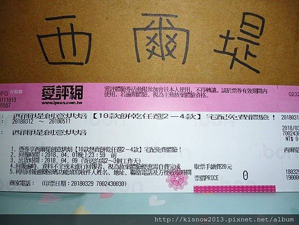 西爾堤22-口碑券.JPG