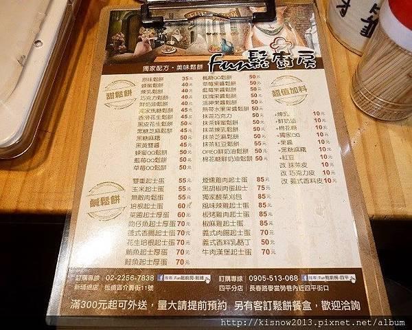 鬆餅13-菜單.JPG