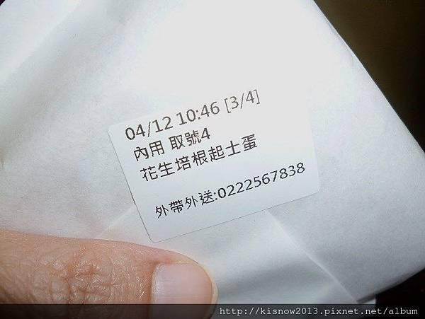 鬆餅15-花生培根起司蛋.JPG