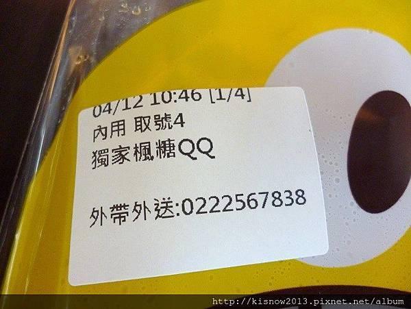 鬆餅29-楓糖QQ.JPG