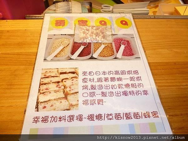 鬆餅30-楓糖QQ.JPG