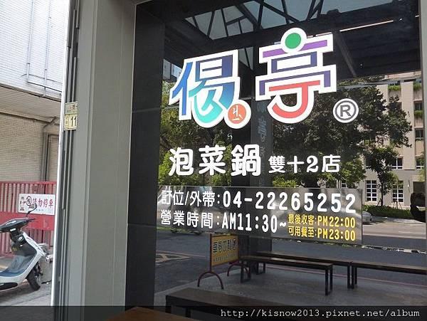 偈亭18-招牌.JPG