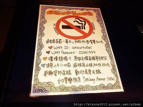 愛戀68-規則.JPG