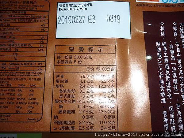 椰棗4-背後營養成份.JPG
