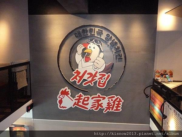 起家雞24-牆上招牌.JPG