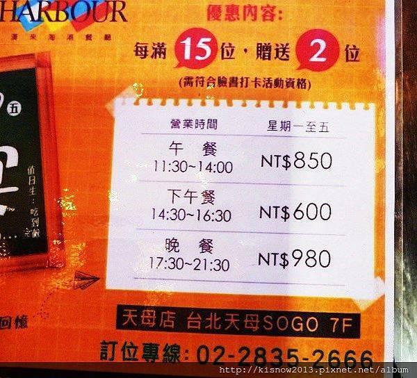 漢來3-價格.JPG