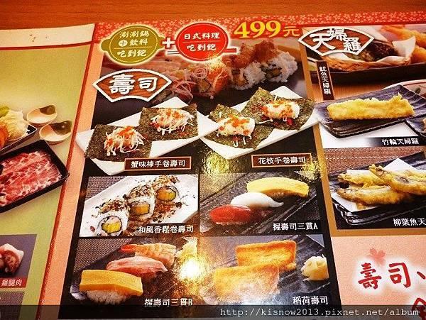 和食上都7-菜單.JPG