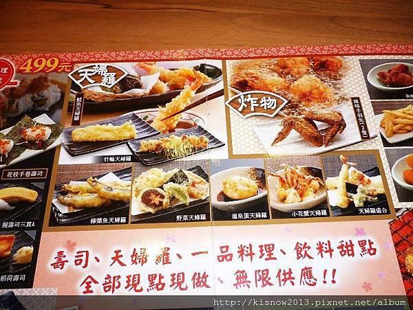 和食上都8-菜單.JPG