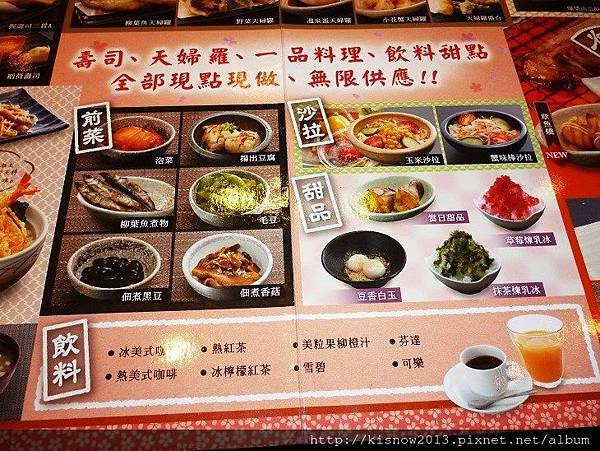和食上都9-菜單.JPG