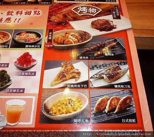和食上都10-菜單.JPG