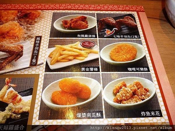 和食上都11-菜單.JPG