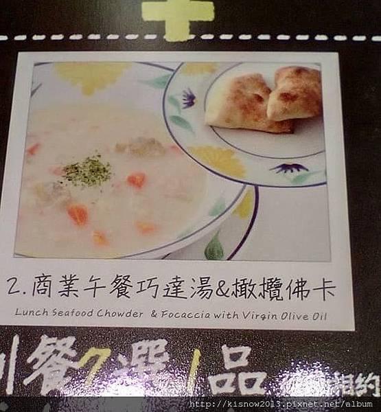 薩莉亞14-濃湯和麵包.jpg