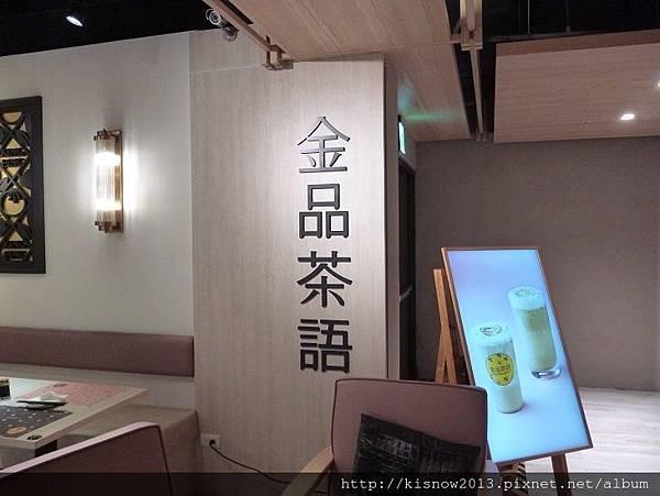 金品茶語1-門面.JPG