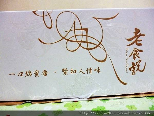 老食說79-老食說紙盒標誌.JPG