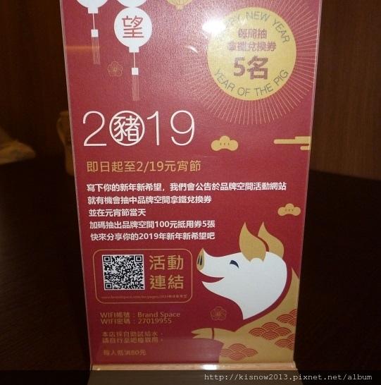 品牌空間27-新年活動.JPG